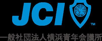 一般社団法人横浜青年会議所