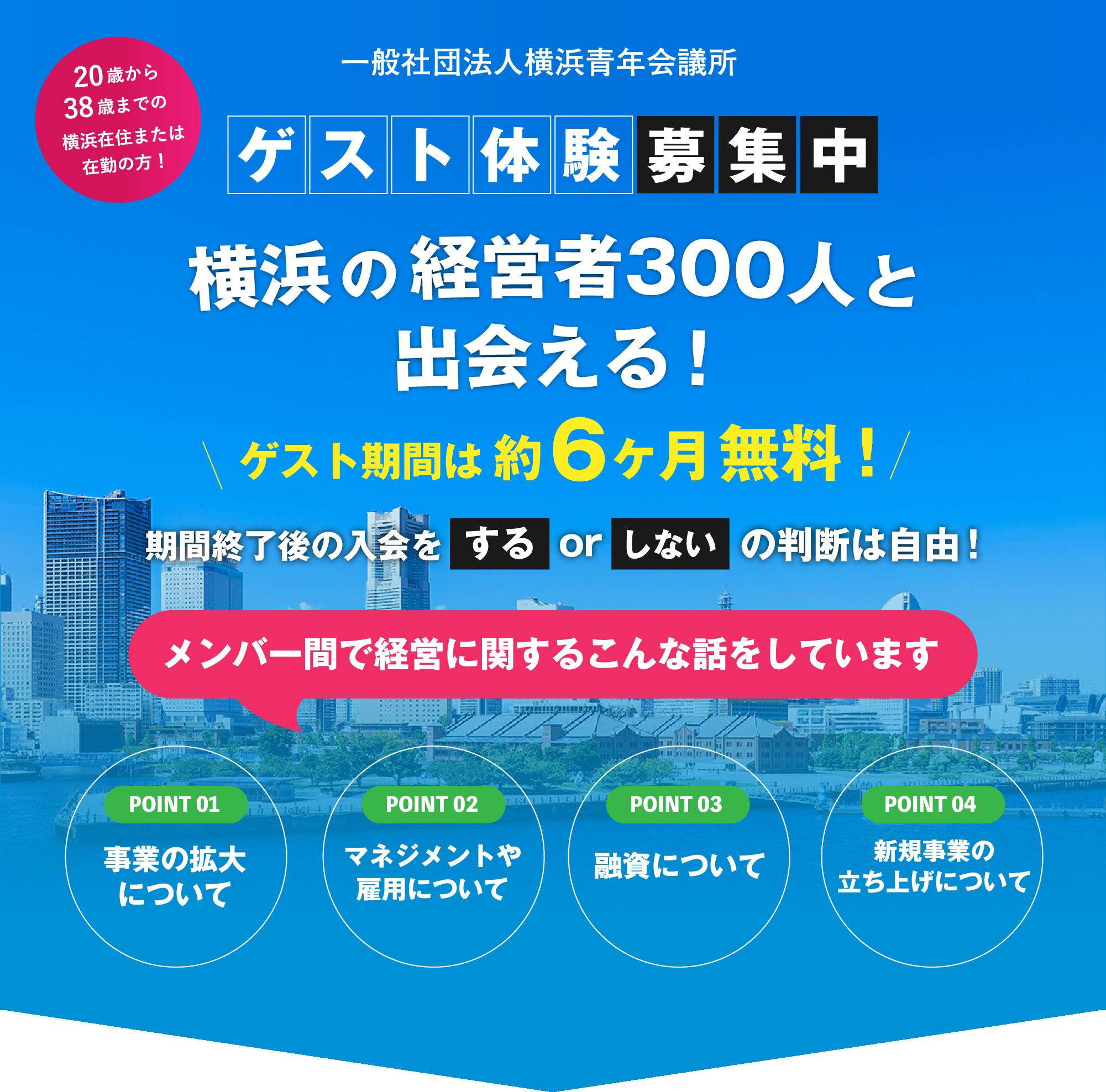 横浜の経営者300人と出会える!
