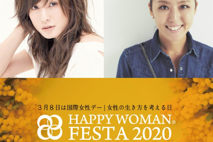 国際女性デーHAPPY WOMAN FESTA YOKOHAMA2020