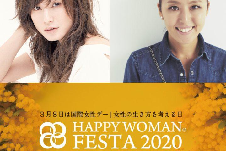 3月公開例会『国際女性デー HAPPY WOMAN FESTA YOKOHAMA2020』開催案内