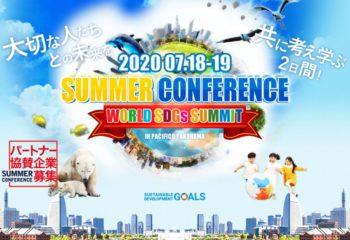 サマーコンファレンス2020公式ウェブサイト公開