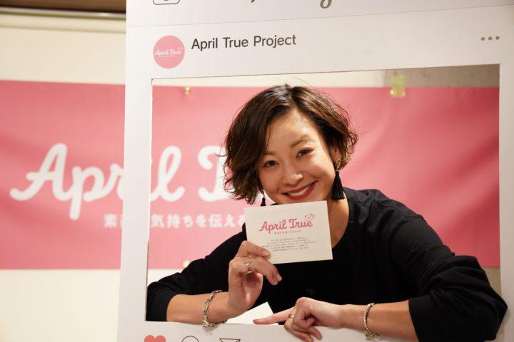 April True Project西山茉希さんのサプライズ