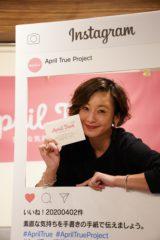 ファッションモデルの西山茉希さんに、April True Projectにご参加頂きました。