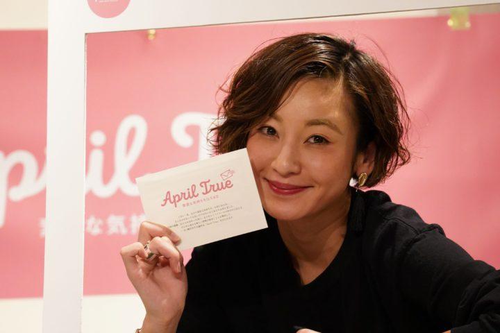 ファッションモデルの西山茉希さんにApril True Projectにご参加頂きました。