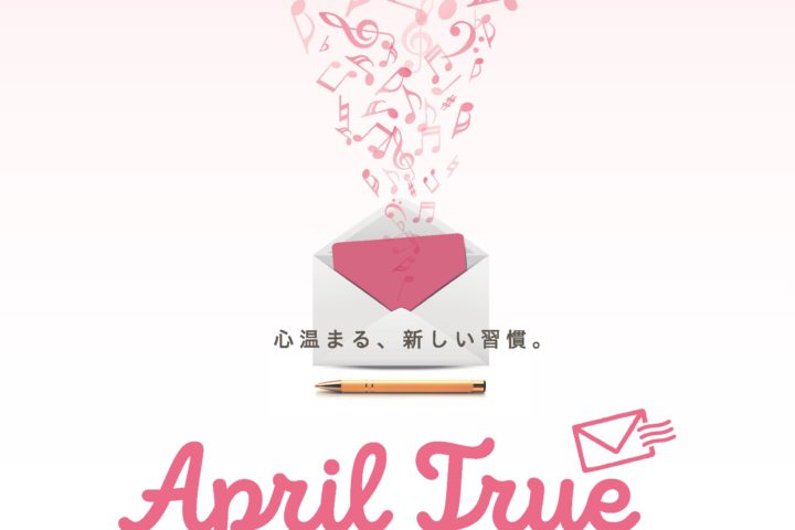 April True Project