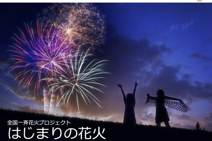 あたらしい日本をはじめよう~はじまりの花火~