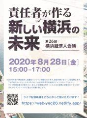 第26回横浜経済人会議