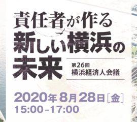 第26回横浜経済人会議開催のお知らせ