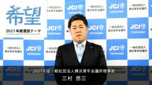 (一社)神戸青年会議所へ動画にて新年のご挨拶