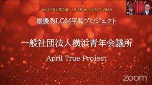 AWARDS JAPAN 2020 最優秀賞受賞