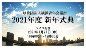 新年式典開催の件