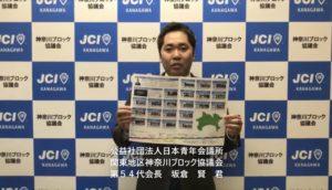 神奈川ブロック協議会 全体会議オンライン開催