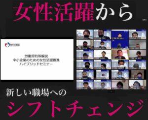 女性活躍推進セミナー第2回をオンラインで開催