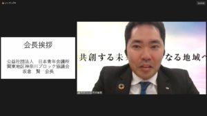 神奈川ブロック協議会が事業説明会をオンライン開催