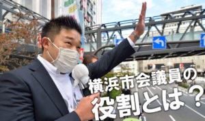 【メンバー仕事紹介③~知ってるようで知らない横浜市会議員の仕事~】