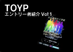 JCI JAPAN TOYP 2021横浜青年会議所推薦の候補者紹介vol1