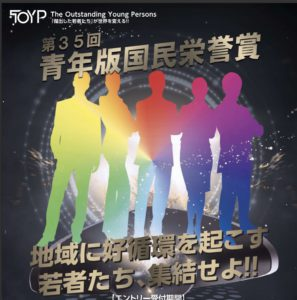 JCI JAPAN TOYP 2021 候補者推薦のご報告