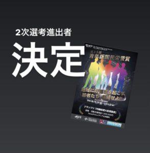 JCI JAPAN TOYP 2021 1次選考のご報告