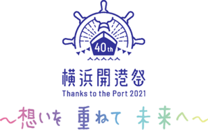 第40回横浜開港祭記者会見