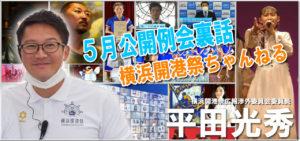 【5月公開例会を終えて】担当委員長 平田光秀