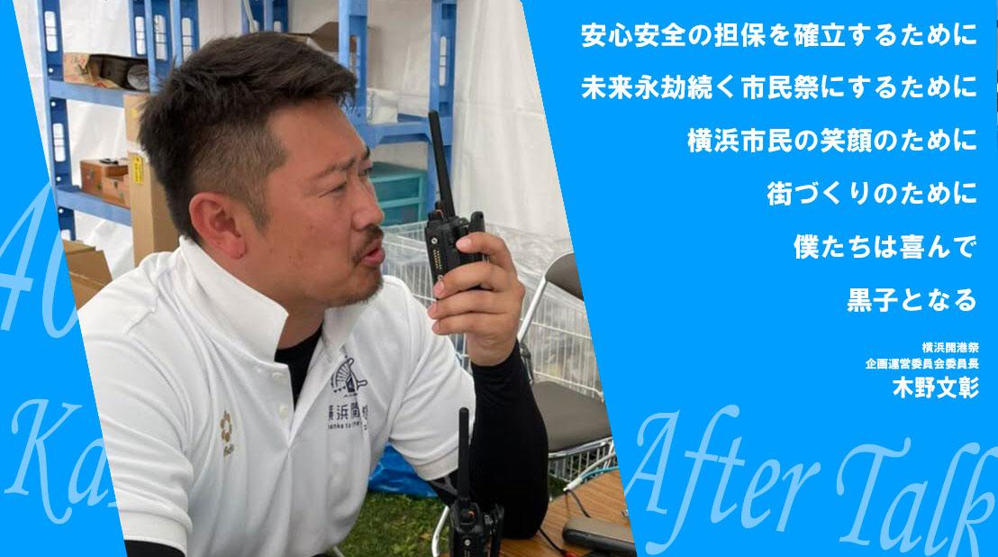 【第40回横浜開港祭を終えて】横浜開港祭企画運営委員会委員長 木野文彰