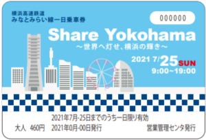 Share Yokohama~世界へ灯せ、横浜の輝き~開催のご案内