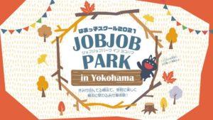 はまっ子スクール2021~JOBJOB PARK in Yokohama~開催のお知らせ