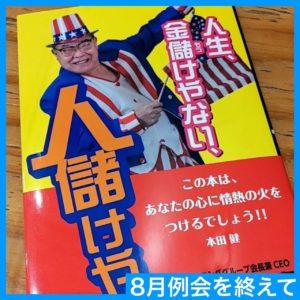 【8月例会を終えて】担当委員長 藤田 紗欧里