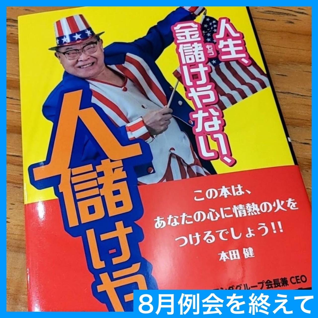 【8月例会を終えて】担当委員長 藤田 紗欧里君