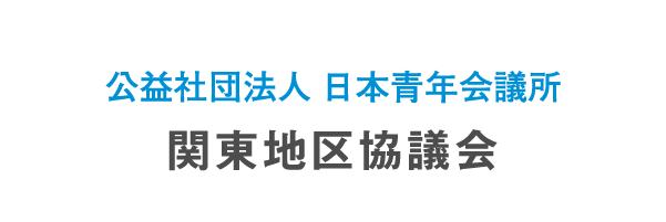 日本青年会議 関東地区協議会