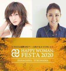 国際女性デーHAPPY WOMAN FESTA YOKOHAMA2020