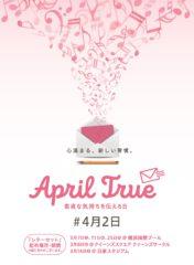April True Project