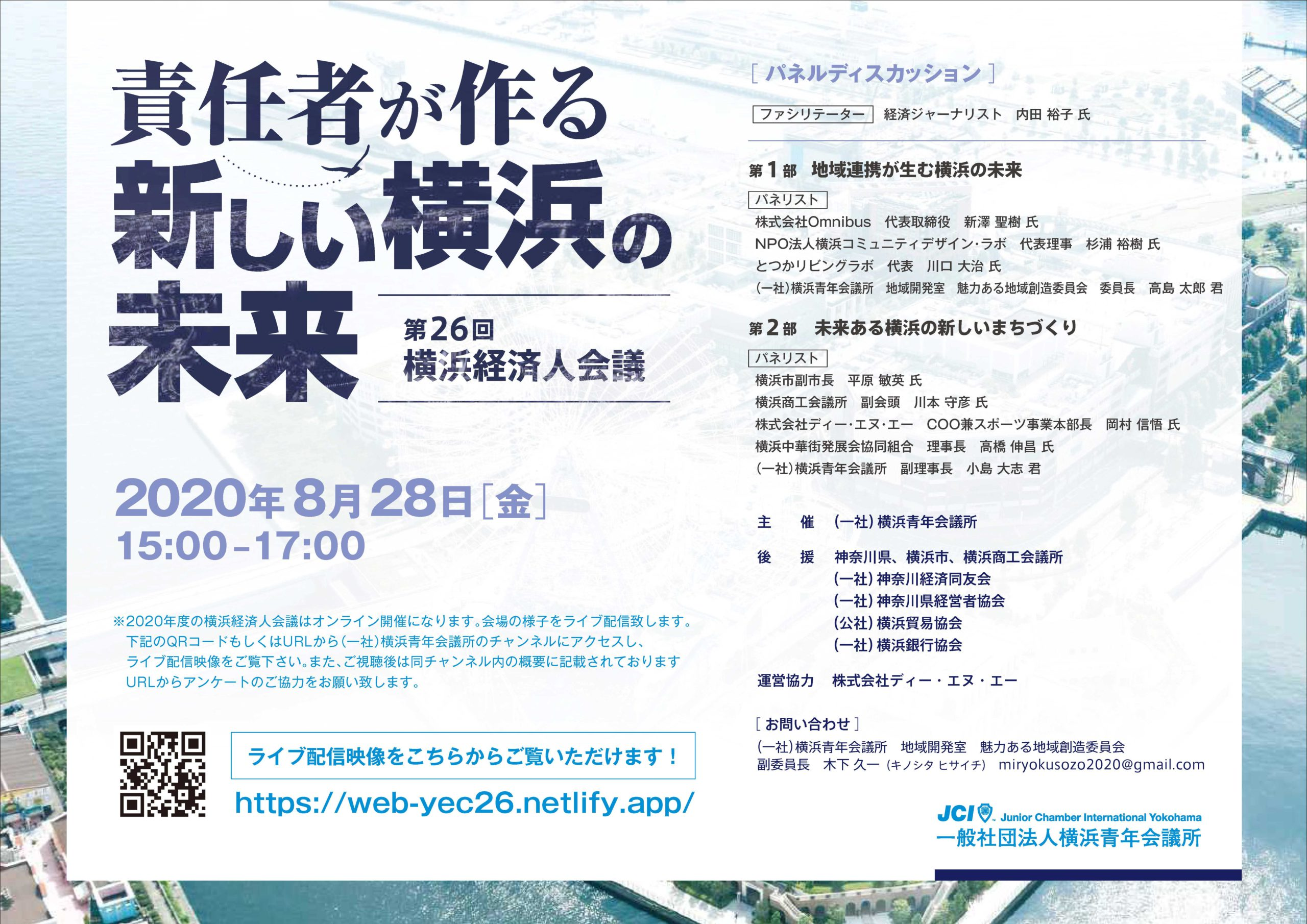 第26回横浜経済人会議開催のお知らせ – 一般社団法人横浜青年会議所